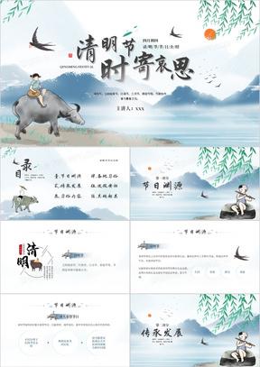 蓝色中国风清明节寄哀思PPT模板
