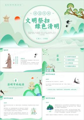 绿色清新剪纸风清明节文明祭扫PPT模板