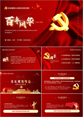 红色党政风建党一百周年百年风华专题党史党课动态PPT模板