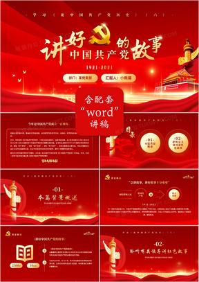红金党政风讲好中国共产党的故事学习教育PPT模板