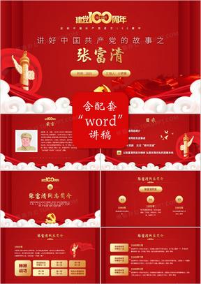红色党政风讲好中国共产党的故事之张富清介绍PPT模板