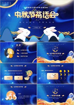 蓝色简约风中秋节班级茶话会活动PPT模板