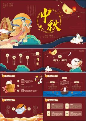 红金中国风传统中秋节介绍PPT模板