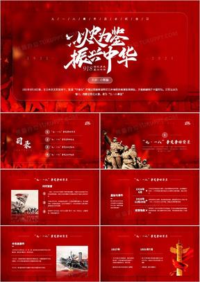 红色简约毛玻璃风九一八历史事件介绍PPT模板