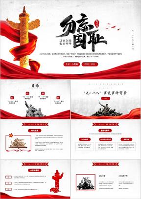 红色党政风格九一八历史事件介绍PPT模板