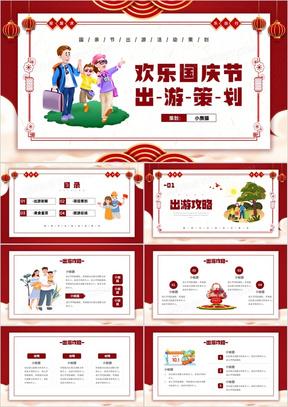 红色卡通风格欢乐国庆节出策划介绍PPT模板