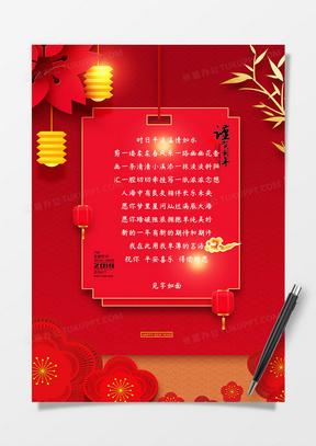 创意喜庆花卉灯笼春节信纸国产成人夜色高潮福利影视