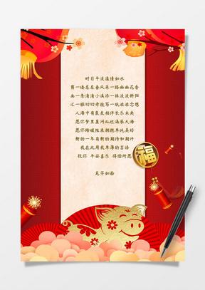 新年金猪送福红色喜庆信纸国产成人夜色高潮福利影视