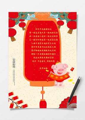 卡通中国风新年快乐信纸国产成人夜色高潮福利影视