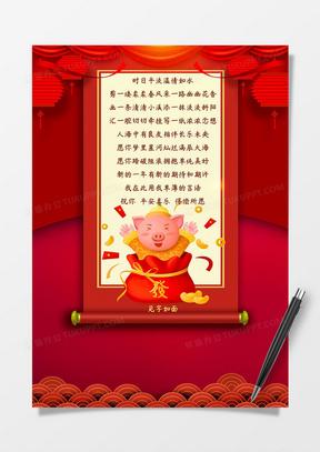 猪年新春送祝福新年信纸国产成人夜色高潮福利影视