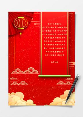 红色春节中国风新年信纸国产成人夜色高潮福利影视