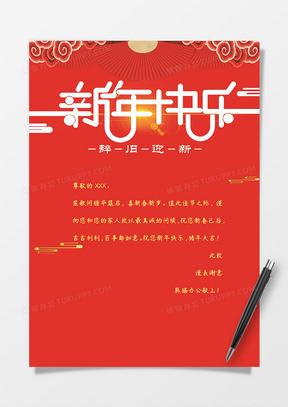 红色大气新年快乐祝福信纸国产成人夜色高潮福利影视