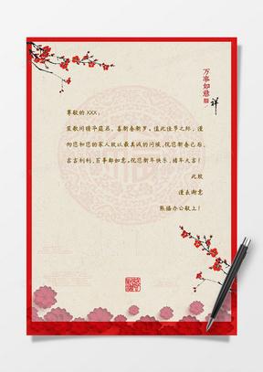 梅花素雅新春祝福信纸国产成人夜色高潮福利影视
