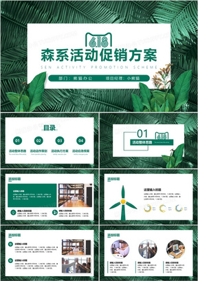 绿色简约风618活动促销方案