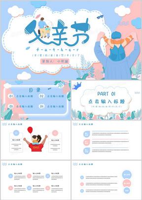 简约小清新父亲节活动策划方案PPT模板