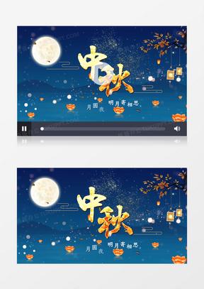 唯美八月十五中秋节片头片尾AE模板