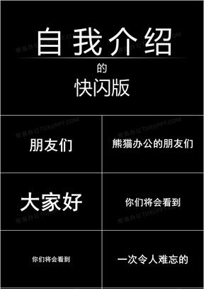黑白酷炫自我介绍抖音快闪PPT模板