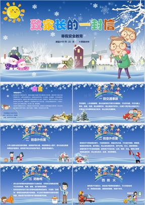 儿童卡通寒假期间致家长的一封信动态PPT模板
