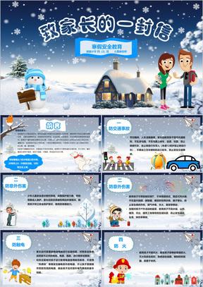 儿童彩色卡通寒假期间致家长的一封信PPT模板