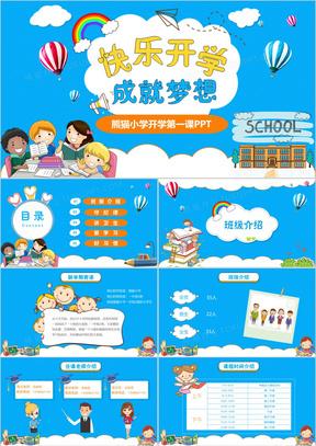 蓝色可爱卡通简约小学新学期开学第一课快乐开学成就梦想PPT模板