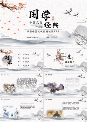 古风大气水墨中国风弘扬国学经典传承中国文化通用课件PPT模板