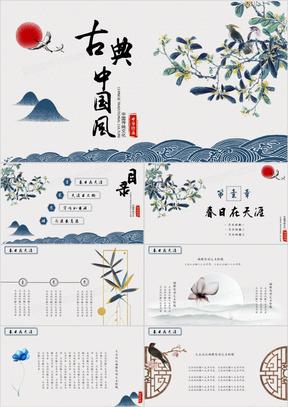 古典唯美中国风文化教育教师说课课件PPT模板