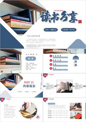 蓝色简约风读书心得分享知识讲座PPT模板
