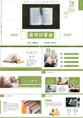 小清新简约风国际阅读日读书心得分享PPT模板