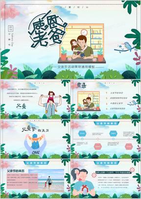 小清新温馨风父亲节主题活动宣传PPT模板