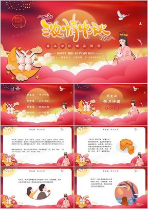 红色彩霞卡通风中秋节主题班会PPT模板