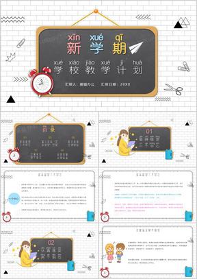 小清新黑板卡通风新学期学校教学计划PPT模板