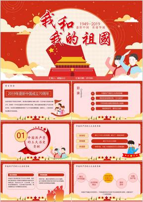 红色中国党政风我和我的祖国学习课件PPT模板