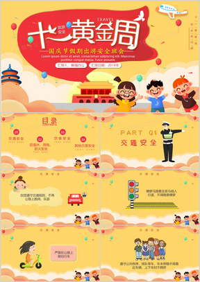 可爱卡通风国庆节出游安全主题班会PPT模板