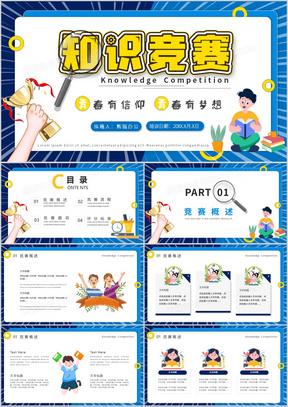 蓝色插画风校园知识竞赛宣传介绍PPT模板