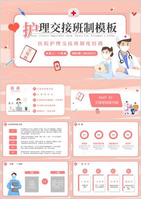 粉色卡通简约风医院护理交接班制度培训课件PPT模板