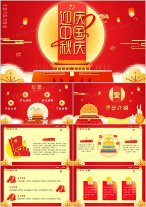 红色大气风迎中秋庆国庆活动策划PPT模板