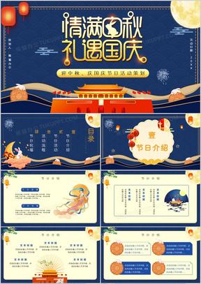 大气中国风中秋国庆双节活动策划PPT模板