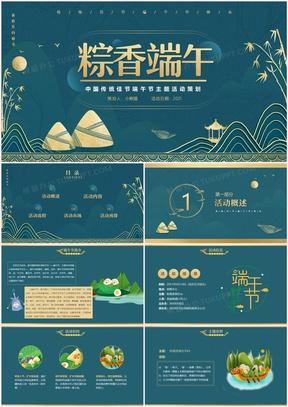 绿色中国风端午节活动策划PPT模板
