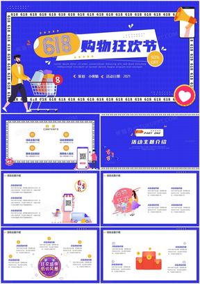 蓝色卡通风618购物节活动策划PPT模板