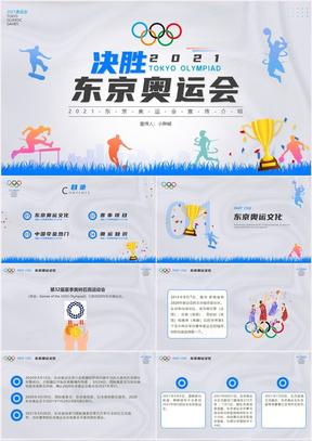 蓝色插画风东京奥运会宣传介绍PPT模板