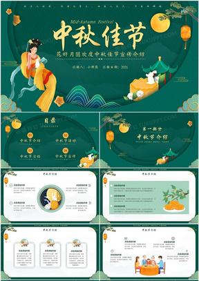 绿色中国风中秋节宣传介绍PPT模板