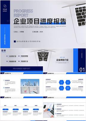 蓝色商务风企业项目进度汇报PPT模板