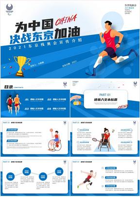 蓝色插画风残奥会宣传介绍PPT通用模板
