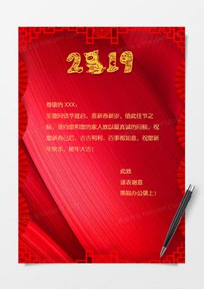 2019猪年新年祝福红色信纸国产成人夜色高潮福利影视