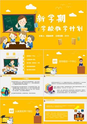 新学期教学新计划幼儿园中小学班主任教学方案规划PPT模板