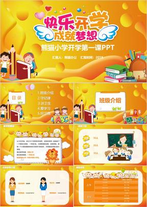 黄色卡通活泼小学快乐开学成就梦想第一课PPT课件模板