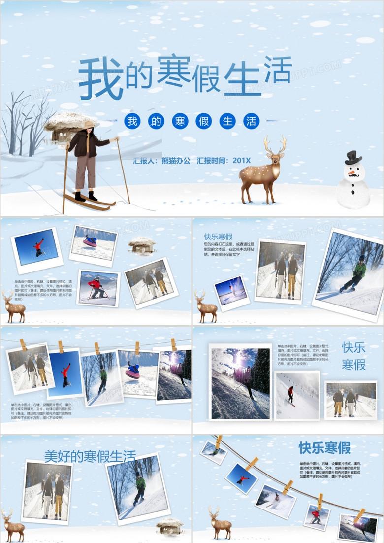 可爱卡通风我的寒假生活分享总结相册幼儿园小学生主题班会PPT模板下载 20页 卡通熊猫办公