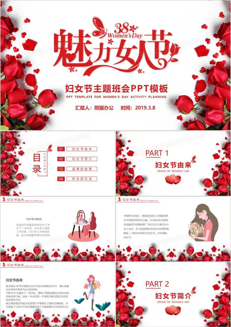 红色唯美温馨3月8日魅力女人节妇女节主题班会PPT模板