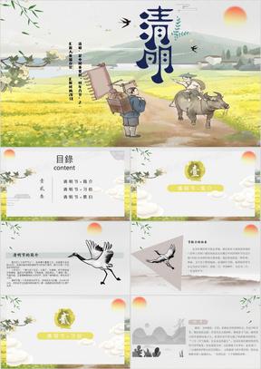 中国风小学生清明介绍主题班会PPT模板