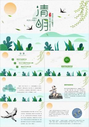 绿色清新清明节介绍主题班会PPT模板